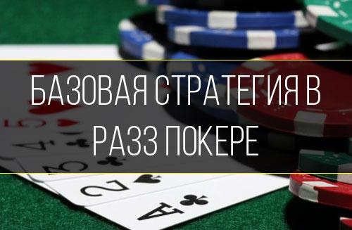 Базовая стратегия в Разз покере