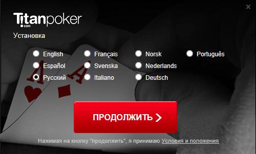 Выбор языка при скачивании клиента Титан Покер