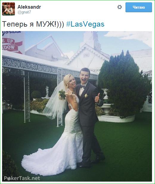 Гнат женился