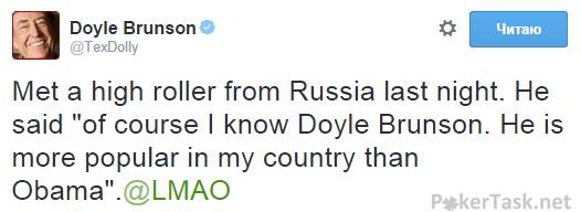 Дойл-Брансон-о-встрече-с-русским-хайроллером