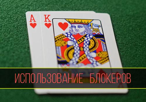 Что такое блокеры в покере и как их применять во время игры