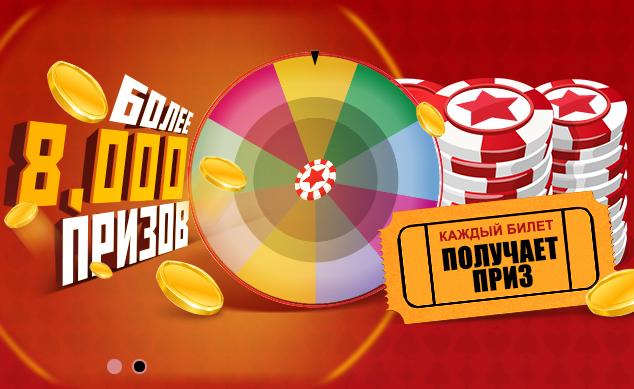 Лотерея Red Star