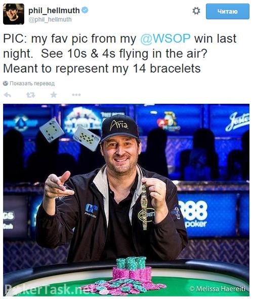 Любимое фото Хельмута со WSOP 2015