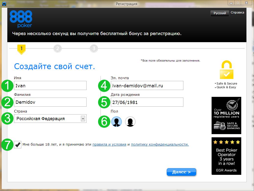 Регистрация на 888 Poker - Шаг1