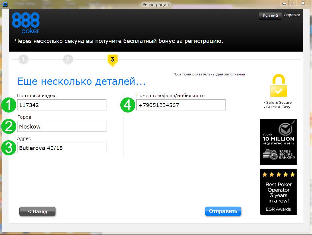 Регистрация на 888 Poker - Шаг3