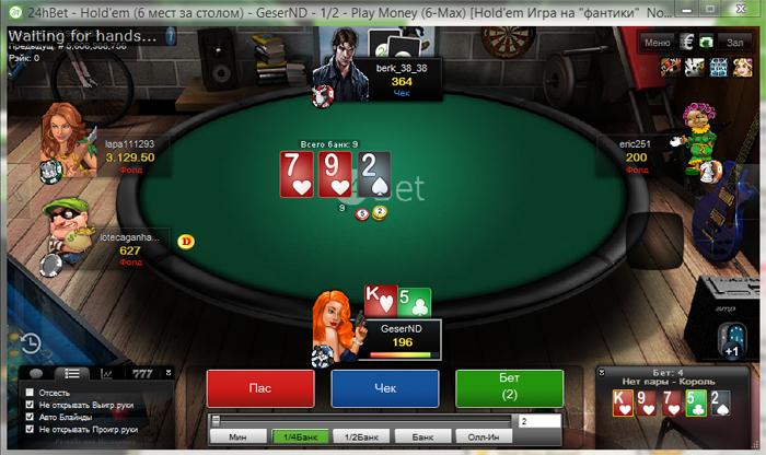 Скачать техасский покер 24hBet