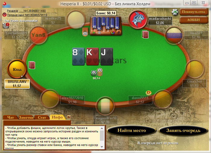 Скачать техасский покер Poker Stars