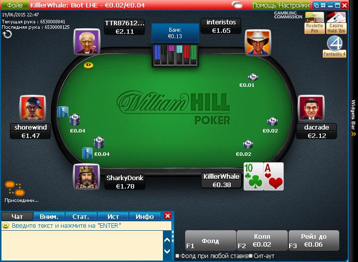 Скачать техасский покер William Hill