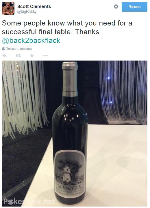 Скотт Клеменс приберег бутылку на финальный стол
