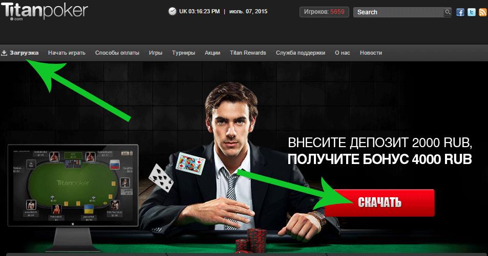 Титан Покер скачать клиент