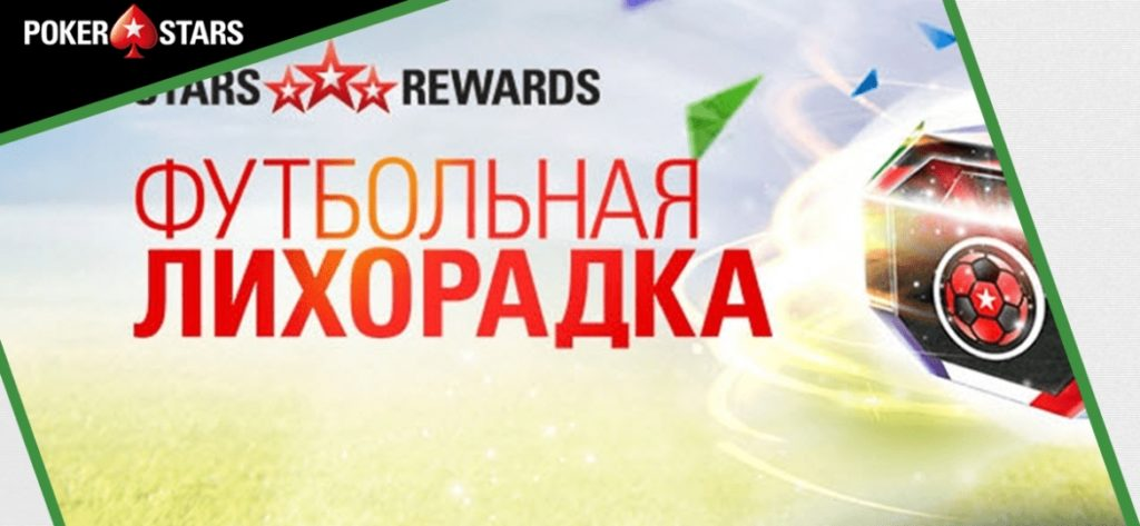 Футбольная лихорадка на PokerStars