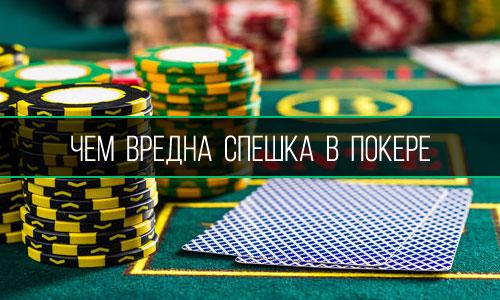 Чем вредна спешка в покере
