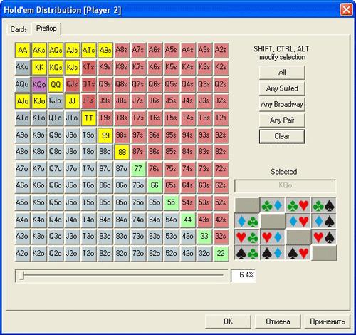 Выбор спектра в PokerStove