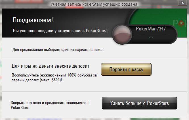 Аккаунт PokerStars com на реальные деньги создан