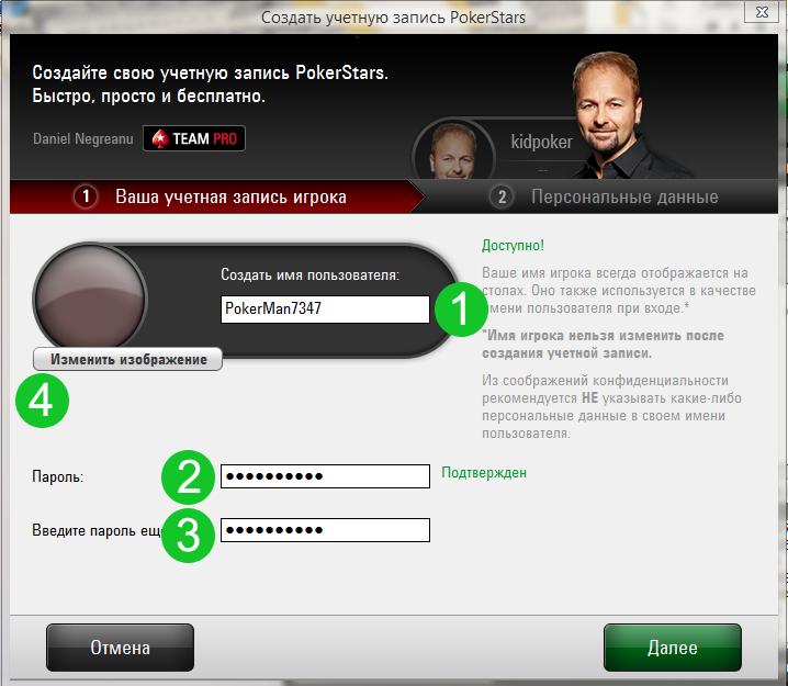 Регистрация аккаунта Покер Старс на реальные деньги