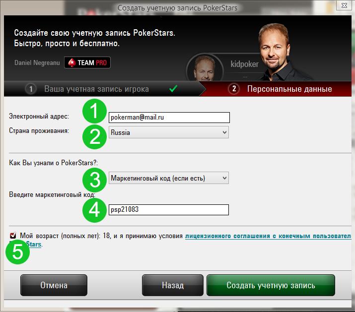 Создание аккаунта Покер Старс на реальные деньги