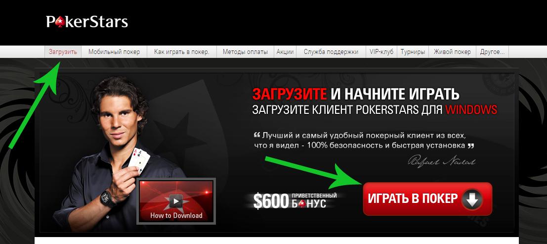 Официальный сайт PokerStars