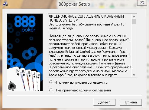 Соглашение на пользование покер 888