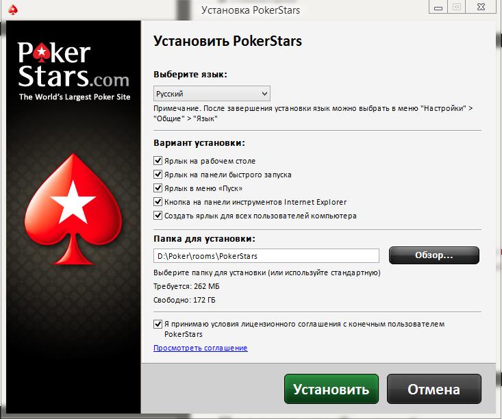 Установка pokerstars com на реальные деньги