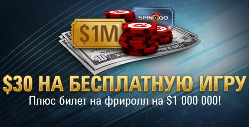 $30 на игру и билет на миллионный фрирол на PokerStars
