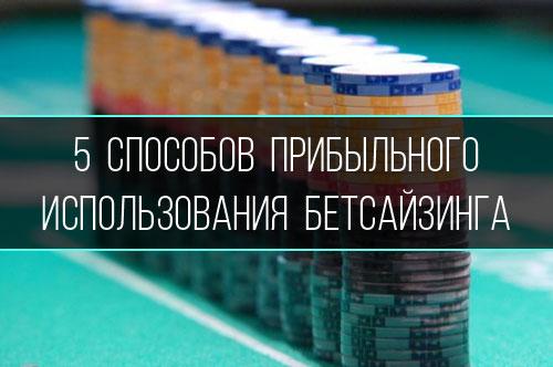 5 способов использования бетсайзинга в покере