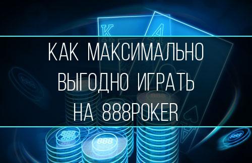 Как максимально выгодно играть на 888Poker