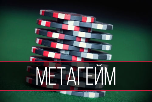 Метагейм в покере (Дэвид Чикотски)