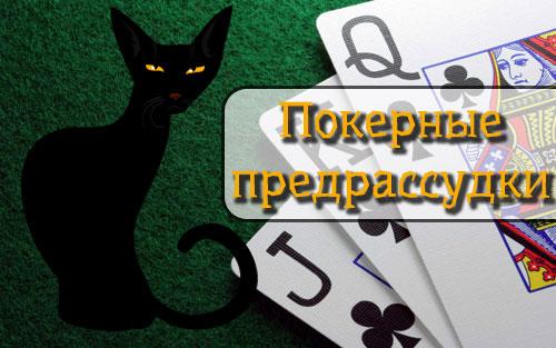 Предрассудки и приметы в покере