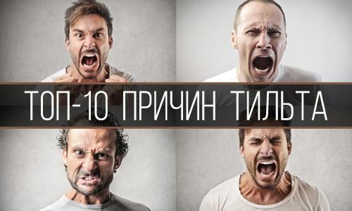 Топ-10 причин тильта и как с ними справиться