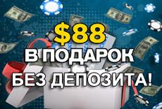 $88 в подарок без депозита на 888Poker