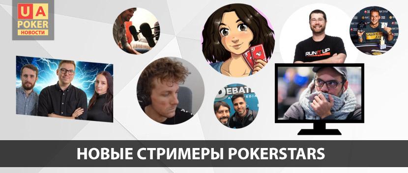 ПокерСтарс решили создать новую команду стримеров