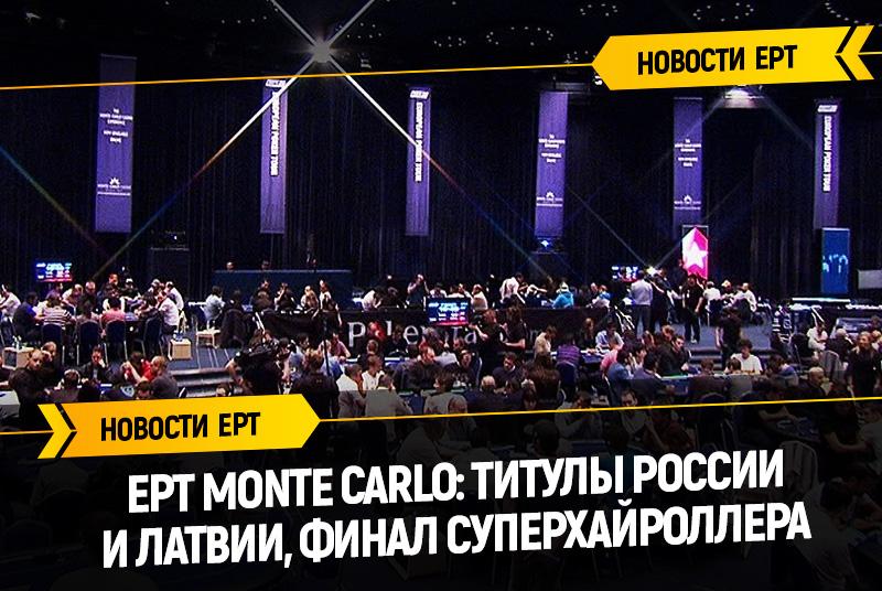 Имена чемпионов последних дней на EPT в Монте-Карло