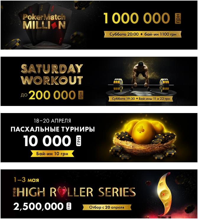 Выгодные предложения в Покер-Матч