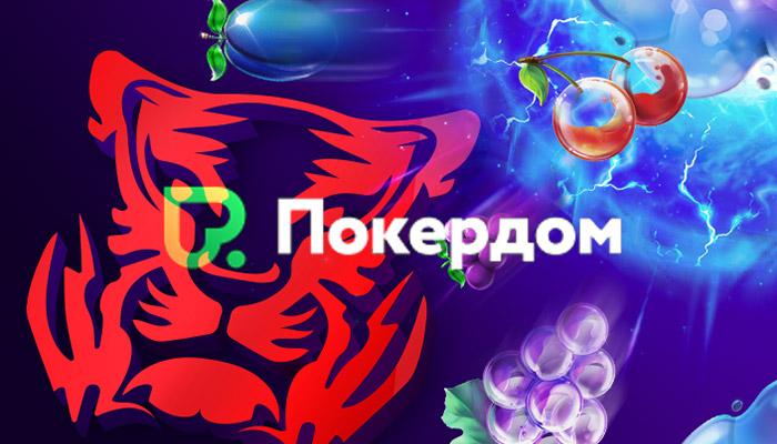Pokerdom сайт